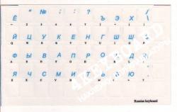 Прозрачные наклейки на клавиатуру с синими буквами