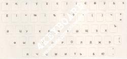 Наклейки на клавиатуру глянцевые прозрачный фон золотые русские буквы