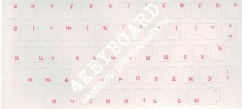 Наклейки на клавиатуру матовые прозрачный фон розовые русские буквы