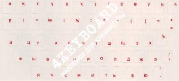 Наклейки на клавиатуру матовые прозрачный фон красные русские буквы