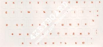 Наклейки на клавиатуру матовые прозрачный фон оранжевые русские буквы