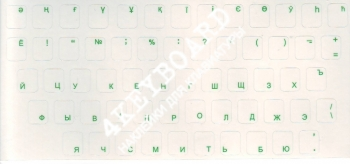 Наклейки на клавиатуру глянцевые прозрачный фон зелёные русские буквы