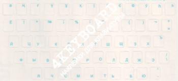 Наклейки на клавиатуру матовые прозрачный фон голубые русские буквы