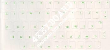 Наклейки на клавиатуру глянцевые прозрачный фон салатовые русские буквы