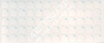 Наклейки на клавиатуру apple  прозрачный фон голубые буквы