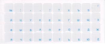 Наклейки голубые с маленькими буквами