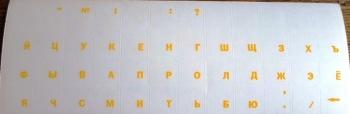Наклейки русский шрифт жёлтые