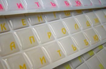 Прозрачные с силиконовым покрытием русские жёлтые буквы
