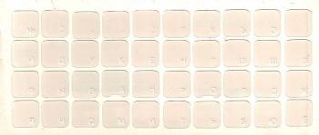 Наклейки белые с маленькими буквами