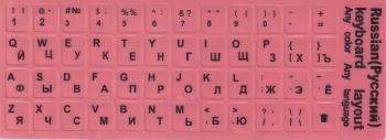 Наклейки русские/латинские черные символы на розовом фоне