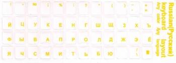 Наклейки русский шрифт желтые