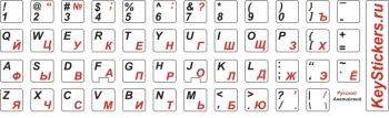 Белый  фон чёрные / красные буквы