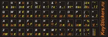 Наклейки французкие (azerty) /русские буквы на чёрной подложке