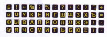 Мини наклейки на клавиатуру чёрный фон желтые русские буквы