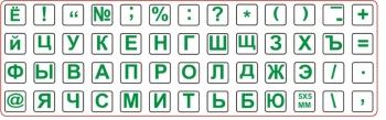 Мини наклейки на клавиатуру белый фон зелёные русские буквы