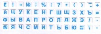 Мини наклейки на клавиатуру белый фон синие русские буквы