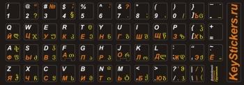 Грузинские, русские, английские наклейки на клавиатуру