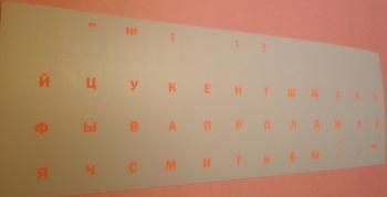 Виниловые наклейки на клавиатуру прозрачные оранжевые буквы