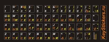 Немецкий, английский, русский языки на чёрной основе