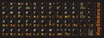 Иврит, английский, русский языки на черной основе + некудот