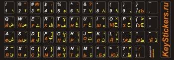 Арабский, английский, русский языки на черной основе