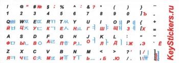 Корейский, английский, русский языки на белой основе