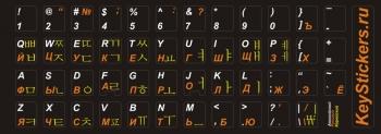 Корейский, английский, русский языки на черной основе
