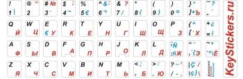 Испанско английско русские наклейки на клавиатуру на белом фоне
