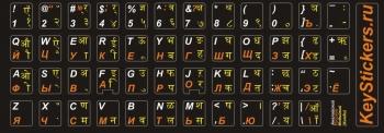 Наклейки  русский / английский / индийский шрифт на черной основе