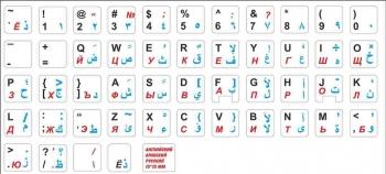 Английский, русский арабский алфавит белые 15*15 мм