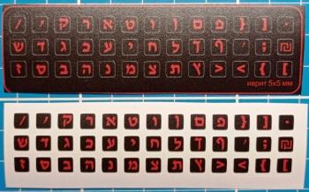 Наклейки Иврит на чёрном фоне красные буквы