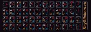 Наклейки русский, английский, немецкий, французский языки