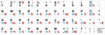 Иврит, английский, русский языки на белой основе 14х14мм
