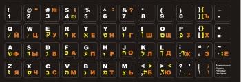 Наклейки на клавиатуру Иврит 14*14 мм на чёрном фоне