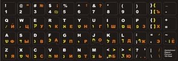 Наклейки на клавиатуру Иврит 15*15 мм на чёрном фоне