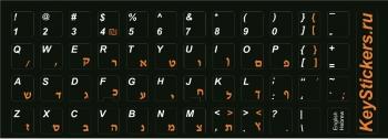 Наклейки на клавиатуру Иврит 11*13 мм на чёрном фоне без русского