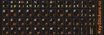 Наклейки на клавиатуру казахские, русский, английский на черном фоне