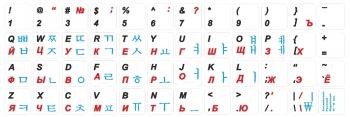 Наклейки на клавиатуру русский, корейский, английский язык на белом фоне