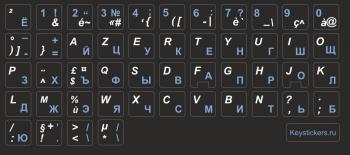 Наклейки  черный фон русские/французские синие/белые буквы