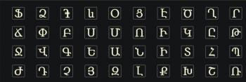 Армянские маленькие наклейки с белыми символами
