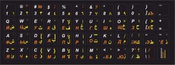 Наклейки на клавиатуру чёрный фон арабские 13*13 мм