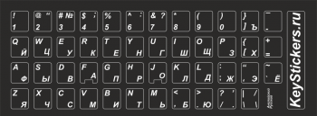 Наклейки  белые символы на чёрном фоне