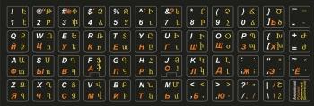 Наклейки армянские (фонетическая раскладка), русский, английский языки