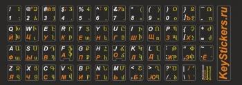 Армянский (восточная раскладка) , английский, русский языки на черной основе