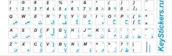 Арабский, английский,  языки на белой основе