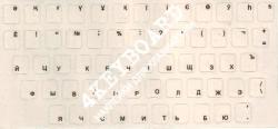 Матовые прозрачный  фон золотые  русские буквы