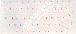 Глянцевые прозрачный  фон розовые  русские буквы