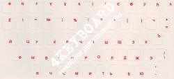 Матовые прозрачный  фон красные  русские буквы