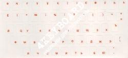 Матовые прозрачный  фон оранжевые  русские буквы