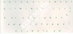 Глянцевые прозрачный фон зелёные русские буквы